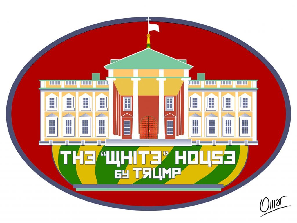White House by Trump